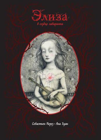 Элиза в сердце лабиринта