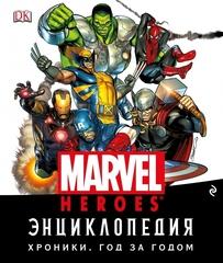 Энциклопедия Marvel. Хроники. Год за годом