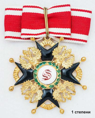 Орден Святого Станислава парадный (копия)