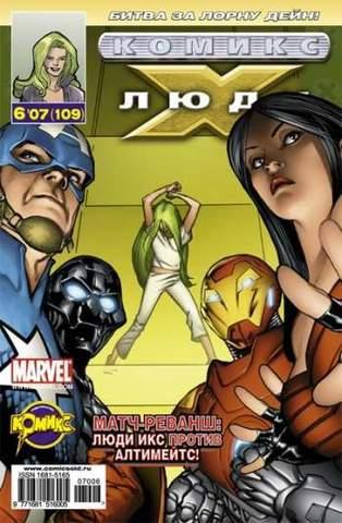 Люди Икс №109