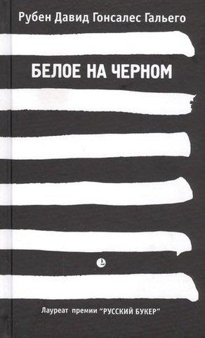 Белое на чёрном   Рубен Гальего