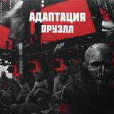 Адаптация / Оруэлл (LP)