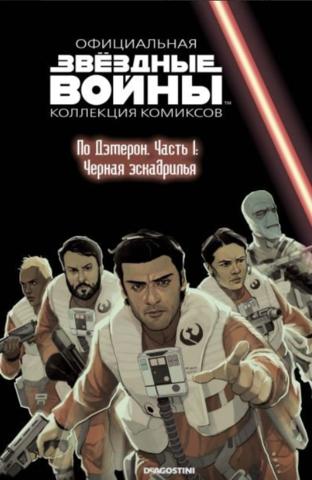 Звёздные войны. Официальная коллекция комиксов. Том 77. По Дэмерон. Часть 1: Черная эскадрилья