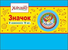Значок 'Выпускник начальной школы'