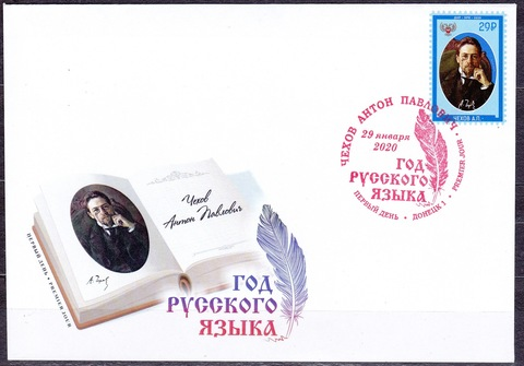 Почта ДНР (2020 01.29.) Чехов А.П.- КПД