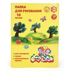 Папка для рисования Каляка-Маляка (А3, 10 листов, 160 г/м2), ПРКМ-А3/10