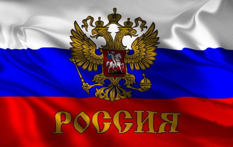 Российский Флаг большой