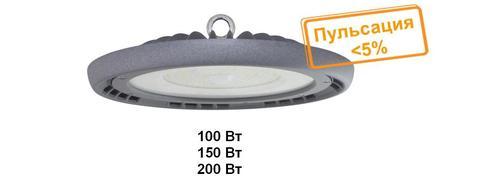 Светильник ДСП-03-150 UFO ECO 150 Вт, 15 000 лм, 6500 К, 220-240 В, IP65, Народный