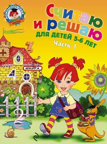 Считаю и решаю: для детей 5-6 лет. Ч. 1, 2-е изд.