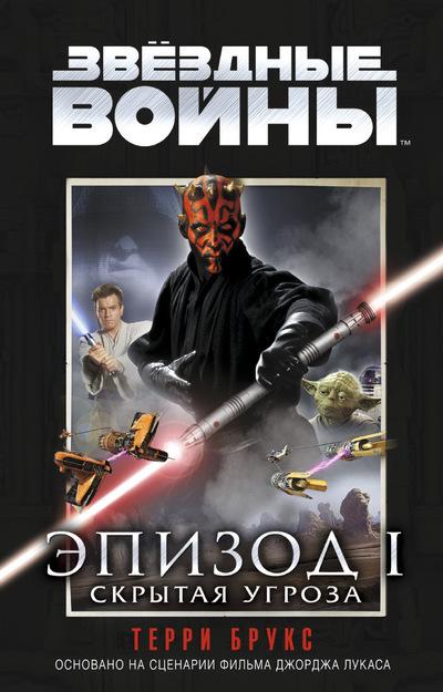 Звёздные войны. Эпизод 1. Скрытая угроза