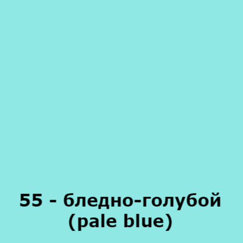 55 - бледно-голубой (pale blue)