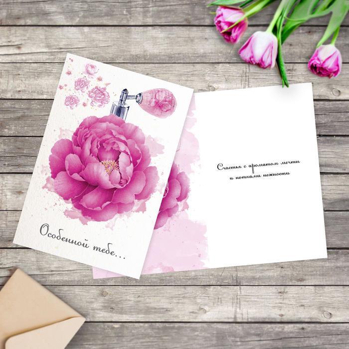 Открытка «Цветочный аромат», фактурная бумага ВХИ, 12 × 18 см