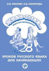 Жили-были... 28 уроков русского языка для начин...