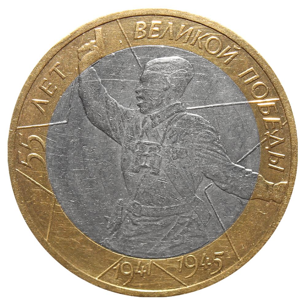10 рублей 55 лет Победы (Политрук) 2000 г. ММД