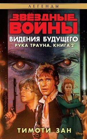 Звёздные Войны, Рука Трауна. Книга 2. Видения будущего