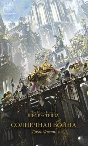 Warhammer Siege of Terra. Солнечная война (уценка)