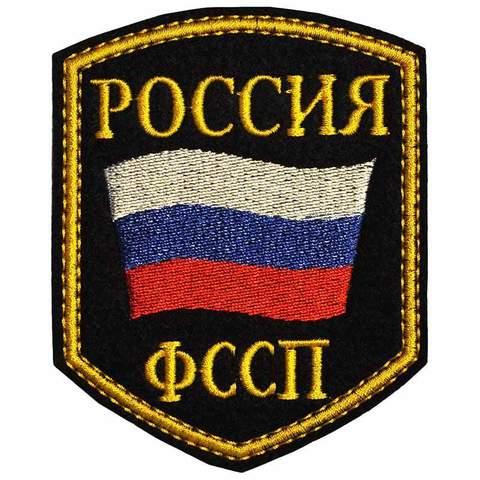 Шеврон вышит. Россия ФССП (5-уг. с флагом)