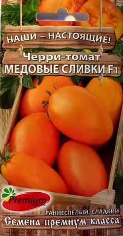 Семена Томат Медовые сливки F1, ОГ
