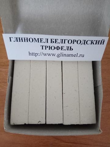 Глиномел Белгородский трюфель (Россия)
