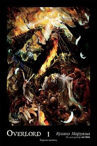 Overlord. Том 1