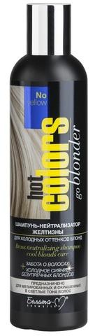 Шампунь - нейтрализатор желтизны для холодных оттенков блонд серии,250 г