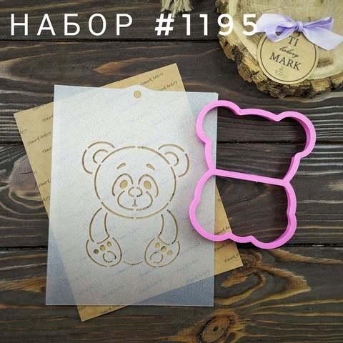 Набор №1195 - Мишутка