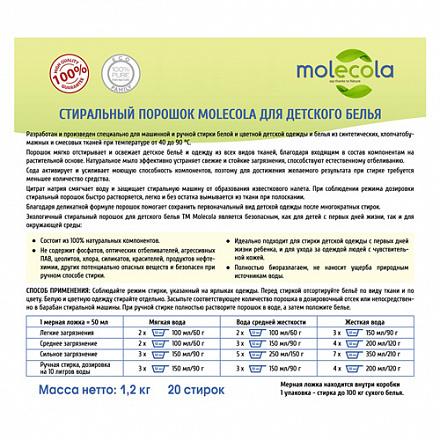 Стиральный порошок для стирки детского белья Molecola, 1200 гр