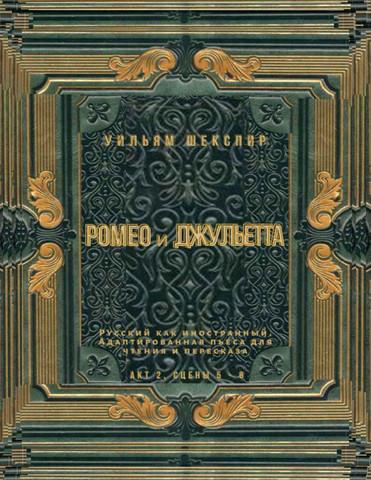 Ромео и Джульетта. Акт 2, сцены 5 - 6. Русский как иностранный. Адаптированная пьеса для чтения и пересказа