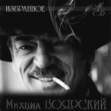 Михаил Боярский / Избранное (CD)