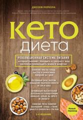 Кетодиета. Революционная система питания, которая поможет похудеть