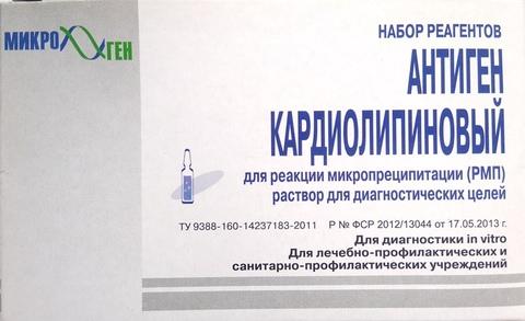 Антиген кардиолипиновый для реакции микропреципитации (РМП)