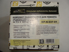 К-т подшипников 4-х ступ. КПП  (3-4 синхр.) (MetalPart)