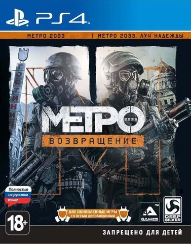 Метро 2033. Возвращение (Redux) (PS4, русская версия)