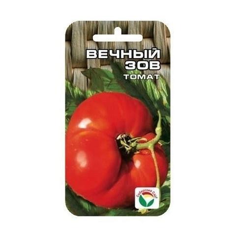 Вечный зов 20шт томат (Сиб сад)