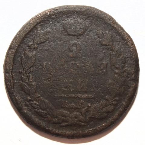 2 копейки 1820 год. ЕМ НМ. Александр I. F-VF