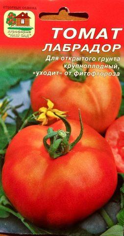 Семена Томат Лабрадор