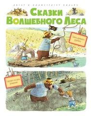 Сказки Волшебного леса: Тайна древнего рудника, Сюрприз на день рождения