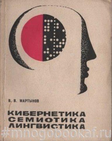 Кибернетика, семиотика, лингвистика
