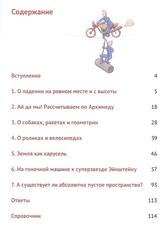 В лифте с Эйнштейном. Увлекательная наука для детей и взрослых  Увлекательная наука для детей и взрослых