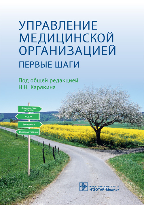 Книги по организации здравоохранения Управление медицинской организацией. Первые шаги upr_med_org.jpg