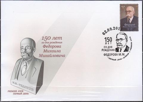 Почта ДНР (2017 09.02.) 150 лет со дня рождения М.М.Федорова КПД