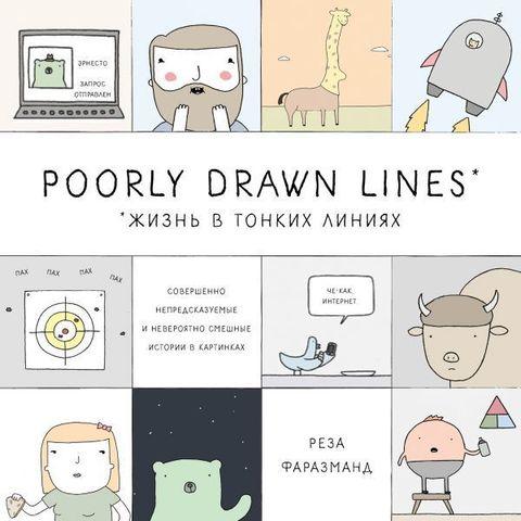 Poorly Drawn Lines. Жизнь в тонких линиях.  Совершенно непредсказуемые и невероятно смешные истории в картинках