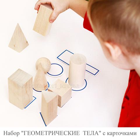 Набор «ГЕОМЕТРИЧЕСКИЕ ТЕЛА» с карточками
