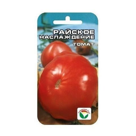 Райское наслаждение 20шт томат (Сиб сад)