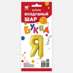 К Буква, Я, Золото, с клапаном, 16''/41 см, 1 шт.