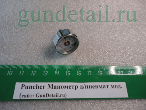Манометр д/пневмат мод.Puncher (At 27)