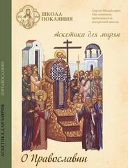 DVD - Аскетика для мирян. О Православии