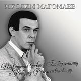 Муслим Магомаев / Посвящение Арно Бабаджаняну и Роберту Рождественскому (LP)