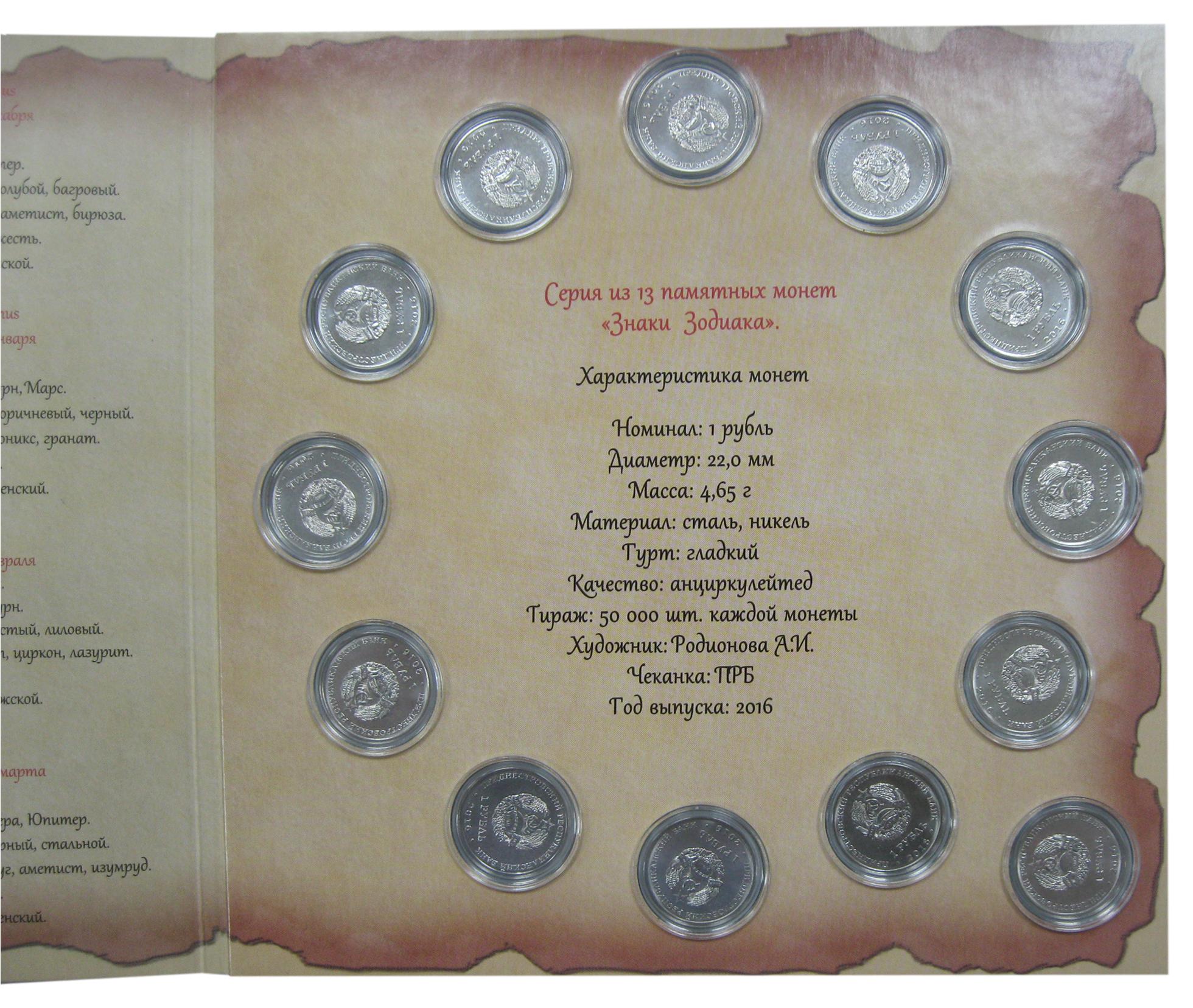 Набор из 13 памятных монет серии