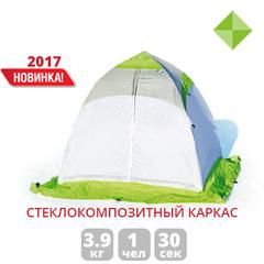 Зимняя палатка ЛОТОС 1С на стеклокомпозитном каркасе